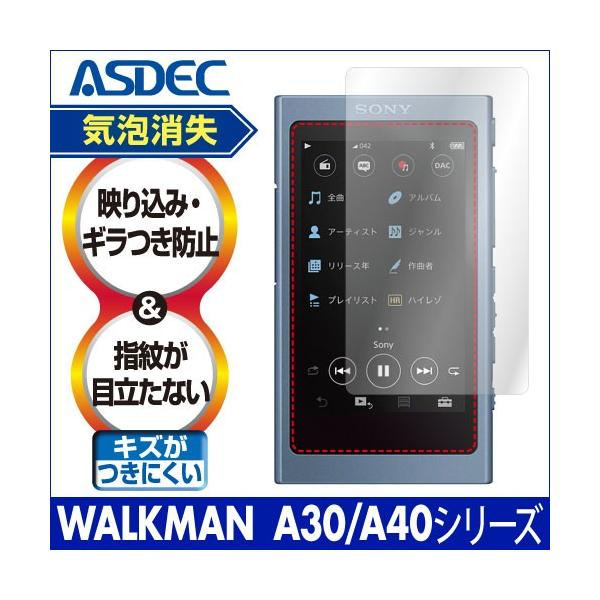 SONY WALKMAN ウォークマン NW-A40シリーズ/NW-A30シリーズ ノングレア液晶保護フィルム3 防指紋 反射防止 ギラつき防止 気泡消失 ASDEC アスデック NGB-SW27