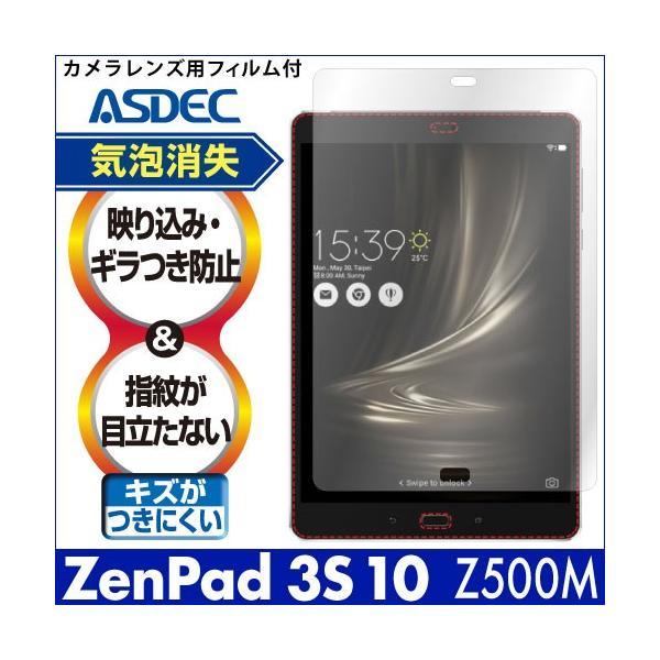 ZenPad 3S 10 Z500M ノングレア液晶保護フィルム3 防指紋 反射防止 ギラつき防止 気泡消失 タブレット ASDEC アスデック NGB-Z500M|mobilefilm