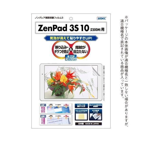 ZenPad 3S 10 Z500M ノングレア液晶保護フィルム3 防指紋 反射防止 ギラつき防止 気泡消失 タブレット ASDEC アスデック NGB-Z500M|mobilefilm|02
