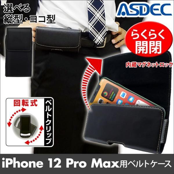 iPhone 12 Pro Max 用 6.7インチ 選べる2タイプ 回転式ベルトクリップ付カバー ケース ホルダー ASDEC アスデック SH-IP20PH SH-IP20PV|mobilefilm