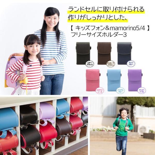 選べる全4色 mamorino4 & キッズフォン カバー ランドセル対応 フリーサイズホルダー3 キッズ携帯ケース ASDEC アスデック SH-KM3|mobilefilm|02