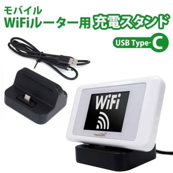 USB Type-C版 モバイルWiFiルーター 充電+通信スタンド 充電器 クレードル 卓上ホルダー フリーサイズ ASDEC アスデック UC-40 mobilefilm