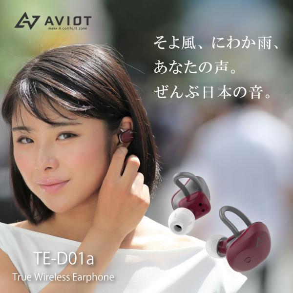 ワイヤレスイヤホン bluetooth イヤホン スマホ iphone android 対応 重低音 aac aptx AVIOT(アビオット) TE-D01a (メーカー1年保証)|mobileselect