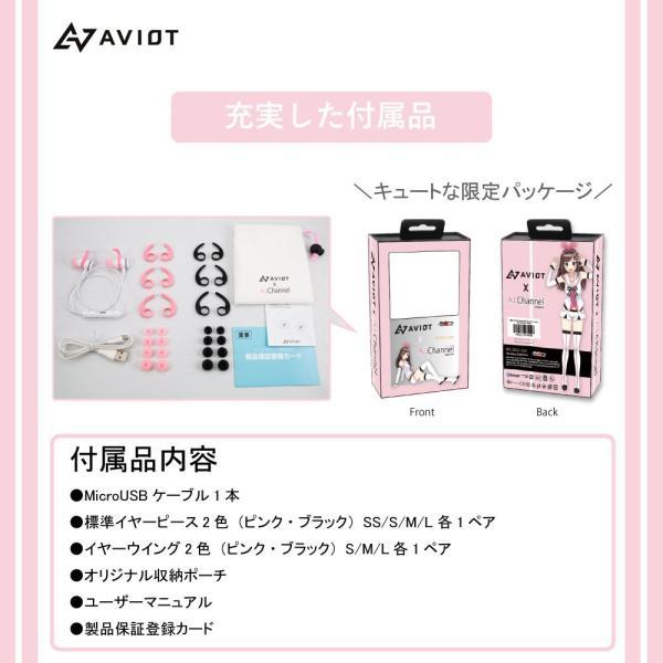バーチャルYoutuber キズナアイ × AVIOT コラボレーションモデル ワイヤレスイヤホン bluetooth  iphone android 対応 WE-D01b-kzn mobileselect 04