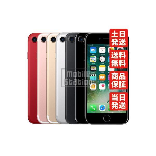 iPhone7 32GB シルバー SIMフリー 新品・未使用 白ロム本体 スマホ専門販売店