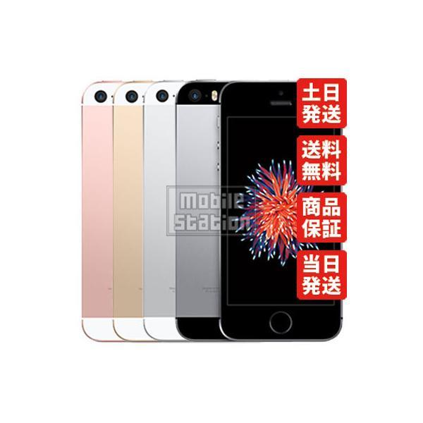 iPhone SE 128GB ゴールド (MP882J/A) SIMフリーの画像