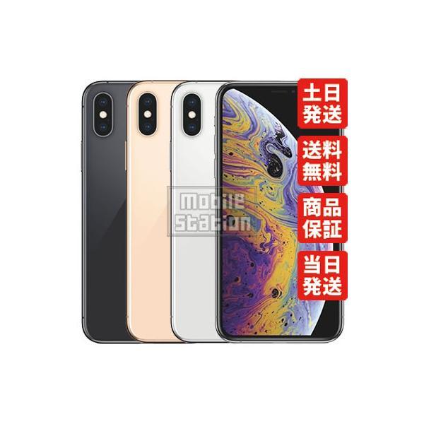 【即日発送】 【新品・未使用】SIMフリー iPhoneXs Max 512GB スペースグレイ 白ロム本体【送料無料】【スマホ専門販売店】