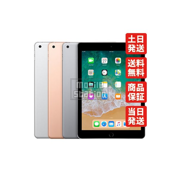 APPLE iPad WiFi128GB SGY 6thMR7J2J/A(iPad WiFi128GB スペースグレイ)6th スペースグレイApple Pencilに対応した9.7型iPad(Wi-Fiモデル、128GB)の画像