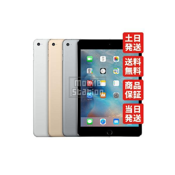iPad mini 4 Wi-Fiモデル MK9Q2J/A (128GB・ゴールド)の画像