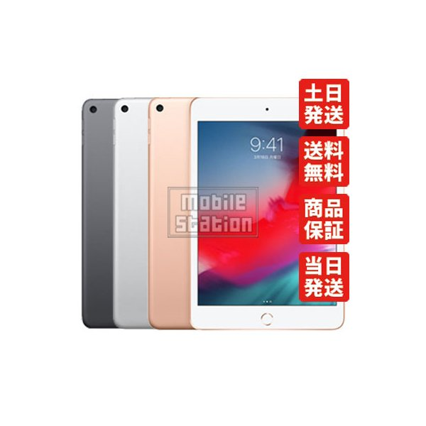 iPad mini 7.9インチ Retinaディスプレイ Wi-Fiモデル MUU52J/A(256GB・シルバー)(2019)の画像