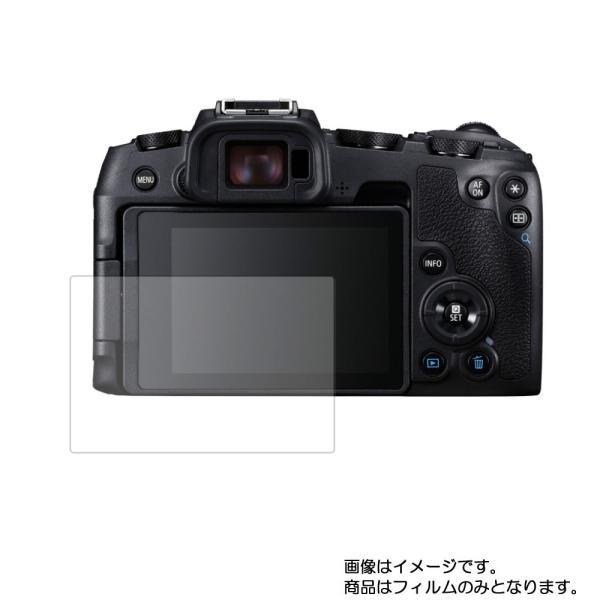 2枚セット Canon EOS RP 用 高硬度9H アンチグレアタイプ 液晶保護フィルム ポスト投函は送料無料