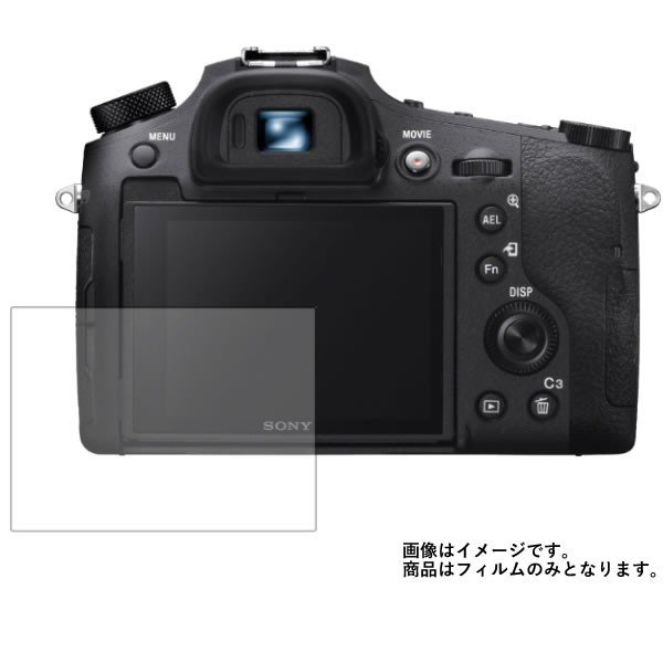 SONY DSC-RX10M4 用 高硬度9H アンチグレアタイプ 液晶保護フィルム ポスト投函は送料無料