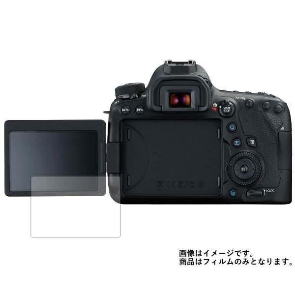 CANON EOS 6D MarkII 用 ブルーライトカット グレータイプ 液晶保護フィルム ポスト投函は送料無料