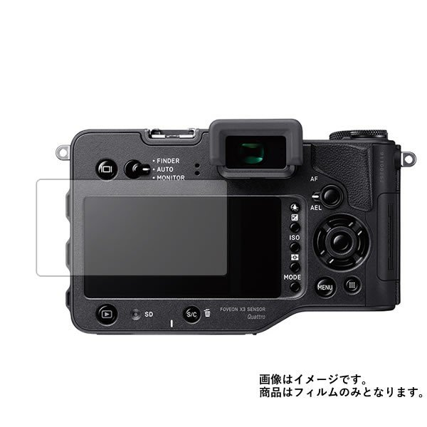 SIGMA sd Quattro H 用 清潔で目に優しい アンチグレア ブルーライトカットタイプ 液晶保護フィルム ポスト投函は送料無料