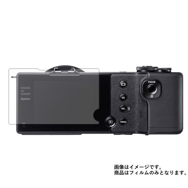 SIGMA dp2 Quattro 用 安心の5大機能 衝撃吸収 ブルーライトカット 液晶保護フィルム ポスト投函は送料無料