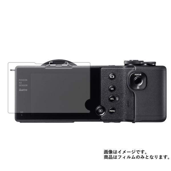 SIGMA dp0 Quattro 用 スムースタッチの衝撃吸収 フッ素加工 光沢 液晶保護フィルム ポスト投函は送料無料