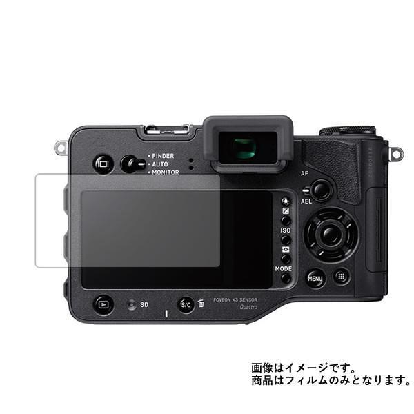 SIGMA sd Quattro H 用 スムースタッチの衝撃吸収 フッ素加工 光沢 液晶保護フィルム ポスト投函は送料無料