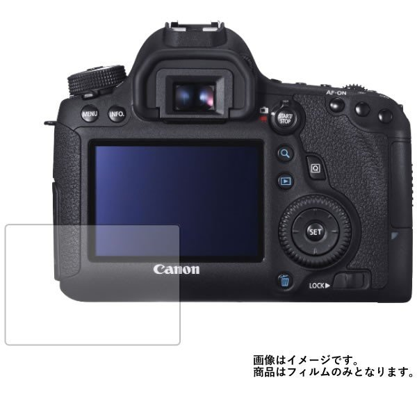 CANON EOS 6D 用 防指紋 光沢 液晶保護フィルム ポスト投函は送料無料