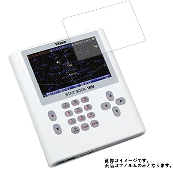 Vixen STARBOOK TENコントローラー 用 スムースタッチの衝撃吸収 フッ素加工 光沢 液晶保護フィルム ポスト投函は