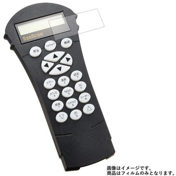 Kenko SE-GT70A NEWスカイコントローラー 用 反射防止 マット 液晶保護フィルム ポスト投函は