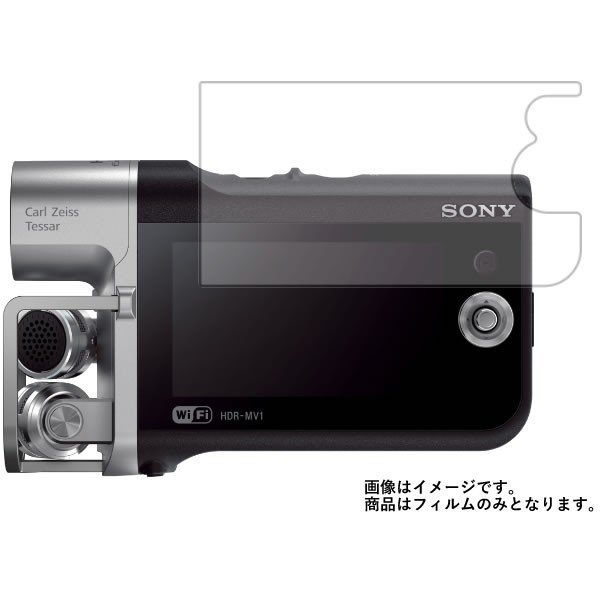 SONY HDR-MV1 用 防指紋 光沢 液晶保護フィルム ポスト投函は
