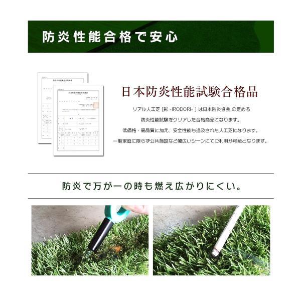 防炎リアル人工芝 [U字ピン20本入] 1m×10m 芝丈36mm [彩-IRODORI-] UV ロールタイプ人工芝 綺麗 高密度 高級 芝|mobimax2|05