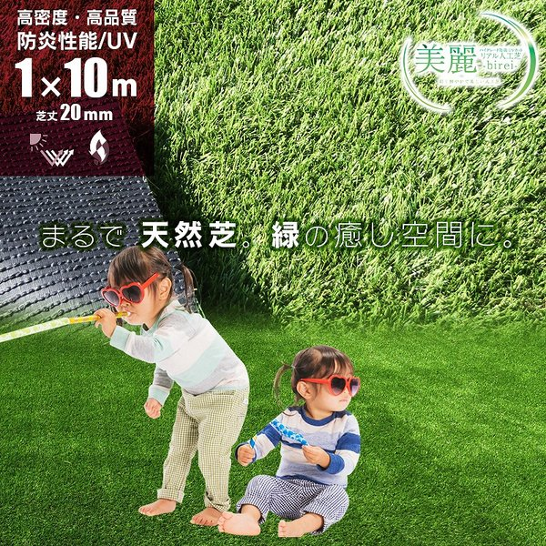 人工芝 ロール 1m×10m 芝丈20mm 高密度最高級品質 防炎・UVカット・耐久 リアル人工芝 庭 緑化 綺麗 高密度 高級 芝  [ 美麗 BIREI ] mobimax2