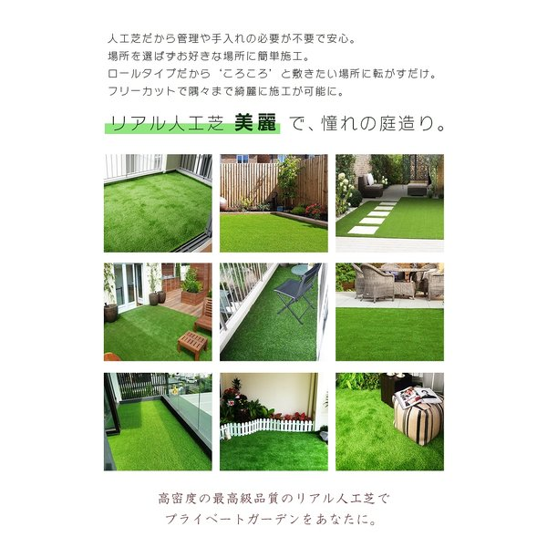 人工芝 ロール 1m×10m 芝丈40mm 高密度最高級品質 防炎・UVカット・耐久 リアル人工芝 庭 緑化 綺麗 高密度 高級 芝  [ 美麗 BIREI ]|mobimax2|07