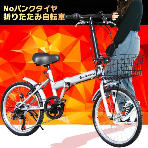 折りたたみ自転車 20インチ ノーパンクタイヤ カゴ付き シマノ6段ギア MOBI-CYCLE MB-05 自転車/折り畳み/カゴ付き|mobimax2