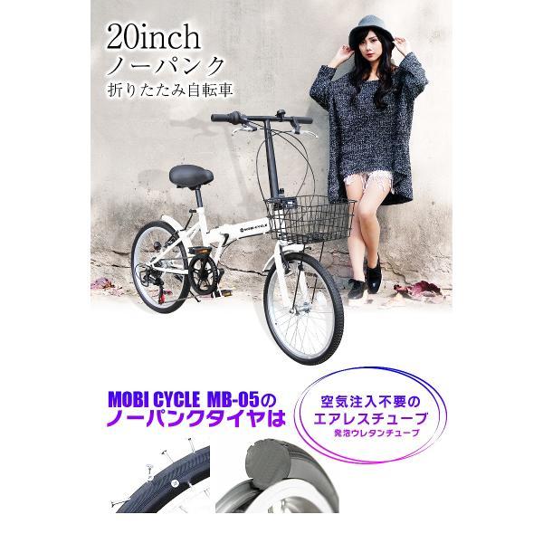 折りたたみ自転車 20インチ ノーパンクタイヤ カゴ付き シマノ6段ギア MOBI-CYCLE MB-05 自転車/折り畳み/カゴ付き|mobimax2|02