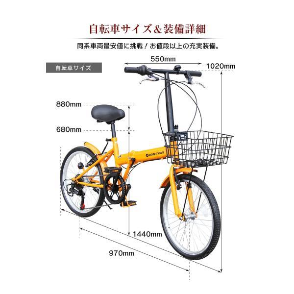 折りたたみ自転車 20インチ ノーパンクタイヤ カゴ付き シマノ6段ギア MOBI-CYCLE MB-05 自転車/折り畳み/カゴ付き|mobimax2|19