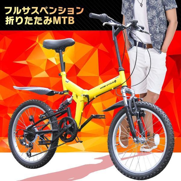 折りたたみ自転車 20インチ MTB マウンテンバイク MB-07 自転車/折畳み自転車/フルサスペンション/シマノ社製6段ギア ライト・ロック錠付|mobimax2