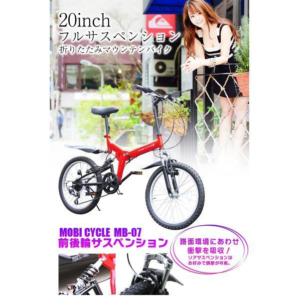 折りたたみ自転車 20インチ MTB マウンテンバイク MB-07 自転車/折畳み自転車/フルサスペンション/シマノ社製6段ギア ライト・ロック錠付|mobimax2|02