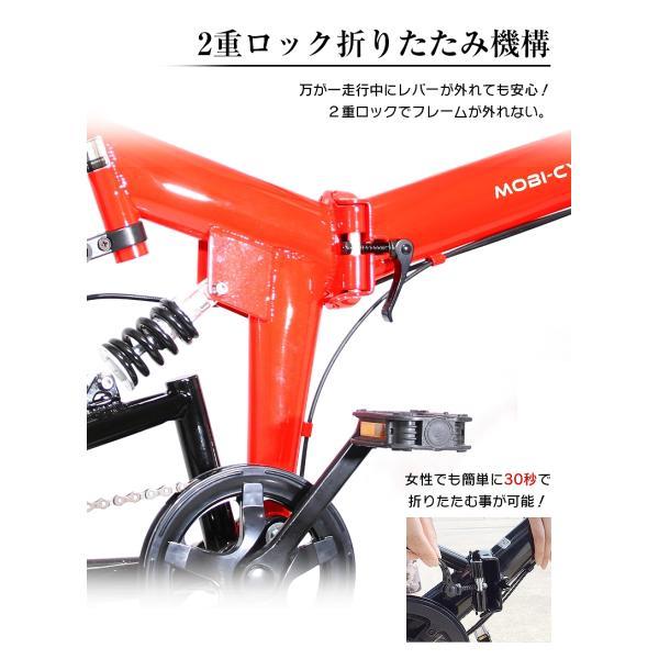 折りたたみ自転車 20インチ MTB マウンテンバイク MB-07 自転車/折畳み自転車/フルサスペンション/シマノ社製6段ギア ライト・ロック錠付|mobimax2|16