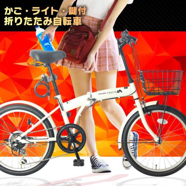 折りたたみ自転車 20インチ カゴ付き シマノ6段ギア MB-09 自転車/折り畳み [ ライト・鍵付き ] mobimax2