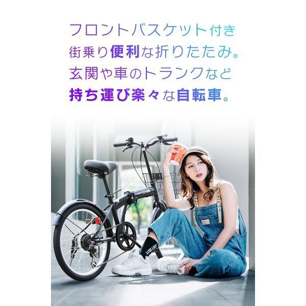 折りたたみ自転車 20インチ カゴ付き シマノ6段ギア MB-09 自転車/折り畳み [ ライト・鍵付き ] mobimax2 02