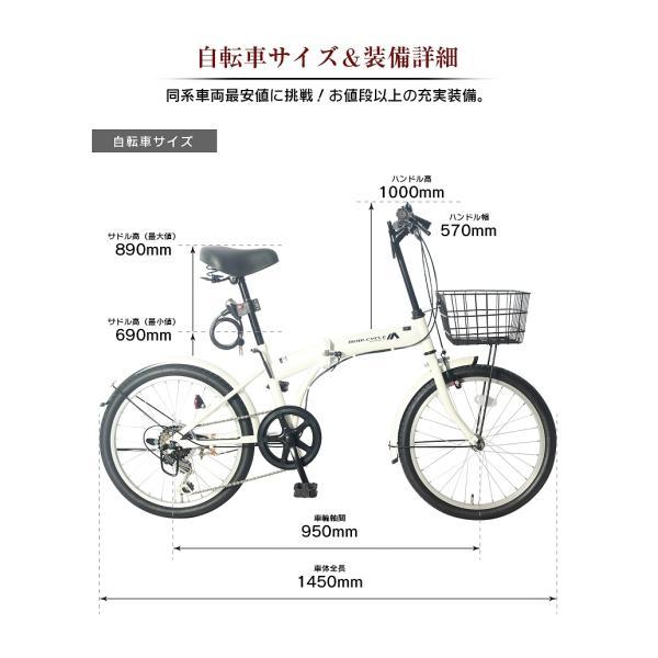 折りたたみ自転車 20インチ カゴ付き シマノ6段ギア MB-09 自転車/折り畳み [ ライト・鍵付き ] mobimax2 20