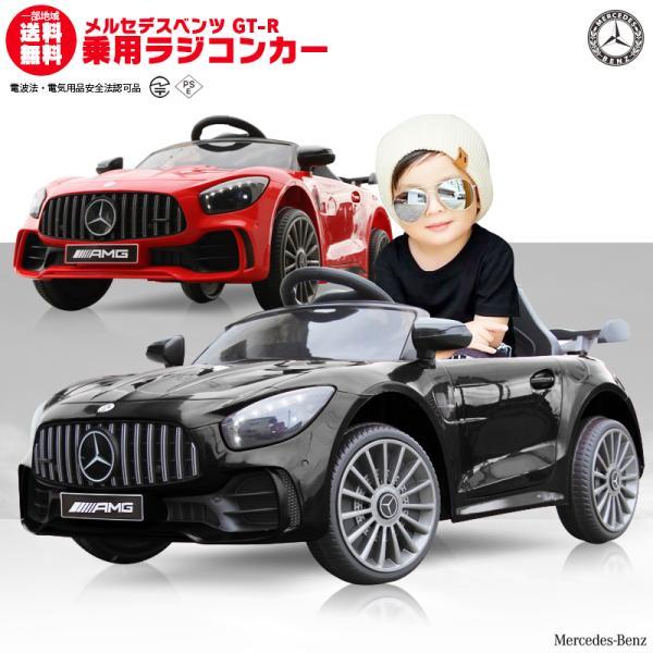 乗用玩具  ★完成車で配送★ 乗用ラジコン BENZ GT-R AMG ベンツ ライセンス ペダルとプロポで操作可能な電動ラジコンカー 電動乗用玩具 乗用ラジコンカー|mobimax2