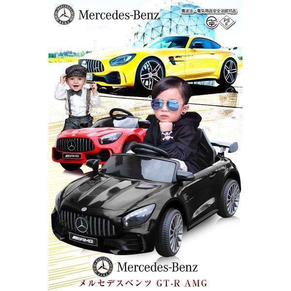 乗用玩具  ★完成車で配送★ 乗用ラジコン BENZ GT-R AMG ベンツ ライセンス ペダルとプロポで操作可能な電動ラジコンカー 電動乗用玩具 乗用ラジコンカー|mobimax2|02