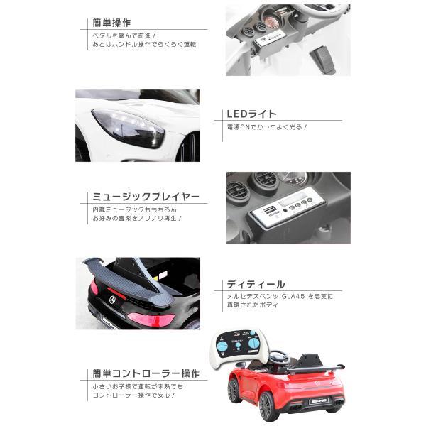 乗用玩具  ★完成車で配送★ 乗用ラジコン BENZ GT-R AMG ベンツ ライセンス ペダルとプロポで操作可能な電動ラジコンカー 電動乗用玩具 乗用ラジコンカー|mobimax2|12