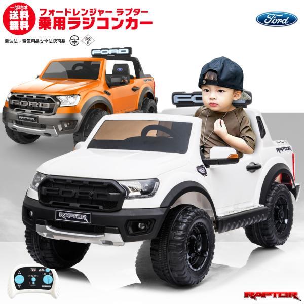 乗用玩具 乗用ラジコン FORD RAPTOR フォード ラプター 二人乗り可能 Wモーター 乗用ラジコンカー 電動乗用玩具  [ラジコン フォード ラプター] mobimax2