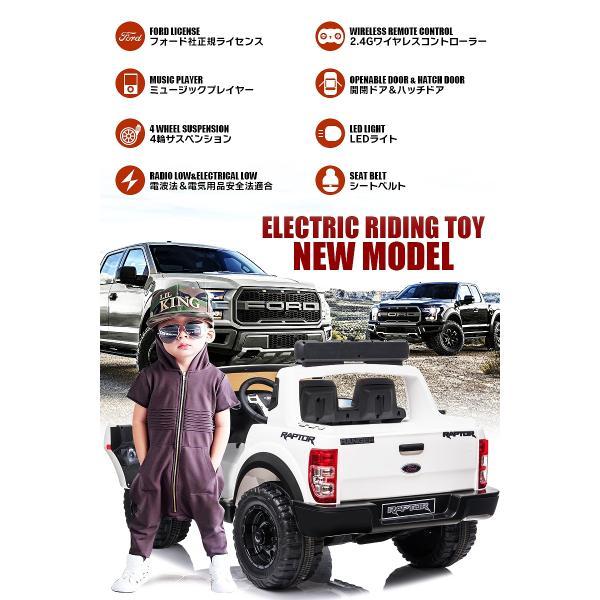 乗用玩具 乗用ラジコン FORD RAPTOR フォード ラプター 二人乗り可能 Wモーター 乗用ラジコンカー 電動乗用玩具  [ラジコン フォード ラプター] mobimax2 02