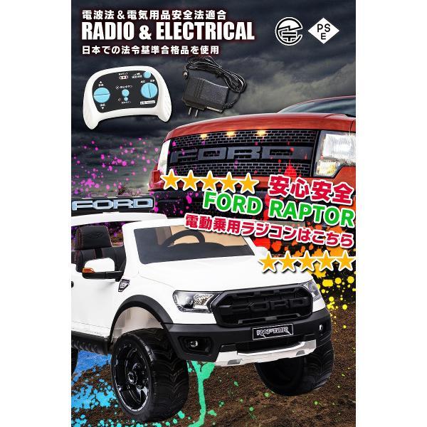 乗用玩具 乗用ラジコン FORD RAPTOR フォード ラプター 二人乗り可能 Wモーター 乗用ラジコンカー 電動乗用玩具  [ラジコン フォード ラプター] mobimax2 11