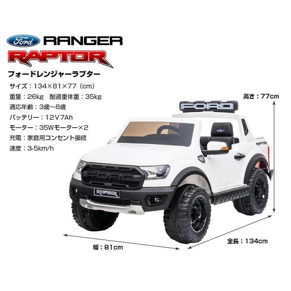 乗用玩具 乗用ラジコン FORD RAPTOR フォード ラプター 二人乗り可能 Wモーター 乗用ラジコンカー 電動乗用玩具  [ラジコン フォード ラプター] mobimax2 21