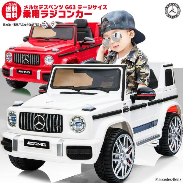 乗用玩具 乗用ラジコン BENZ G63 AMG Large Size メルセデスベンツ Gクラス ライセンス 乗用ラジコンカー 電動ラジコン 乗用ラジコンカー BBH-0003 mobimax2