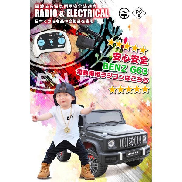 乗用玩具 乗用ラジコン BENZ G63 AMG Large Size メルセデスベンツ Gクラス ライセンス 乗用ラジコンカー 電動ラジコン 乗用ラジコンカー BBH-0003 mobimax2 12