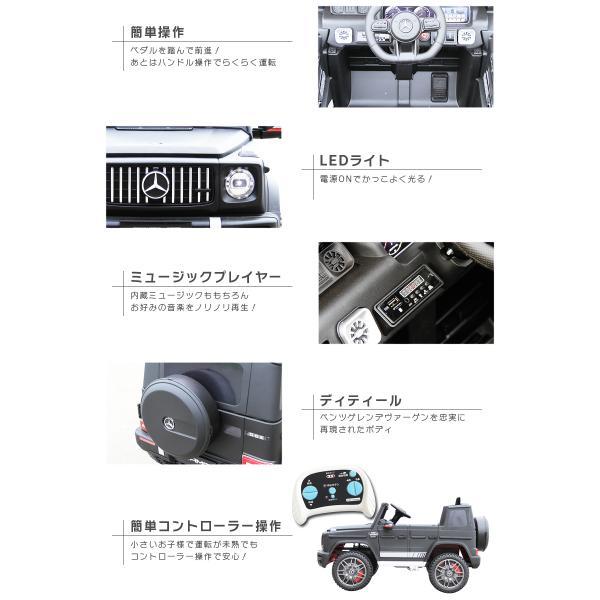 乗用玩具 乗用ラジコン BENZ G63 AMG Large Size メルセデスベンツ Gクラス ライセンス 乗用ラジコンカー 電動ラジコン 乗用ラジコンカー BBH-0003 mobimax2 14