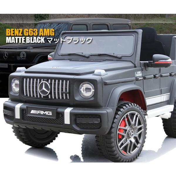 乗用玩具 乗用ラジコン BENZ G63 AMG Large Size メルセデスベンツ Gクラス ライセンス 乗用ラジコンカー 電動ラジコン 乗用ラジコンカー BBH-0003 mobimax2 19