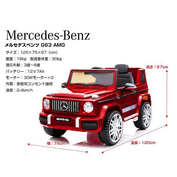 乗用玩具 乗用ラジコン BENZ G63 AMG Large Size メルセデスベンツ Gクラス ライセンス 乗用ラジコンカー 電動ラジコン 乗用ラジコンカー BBH-0003 mobimax2 21
