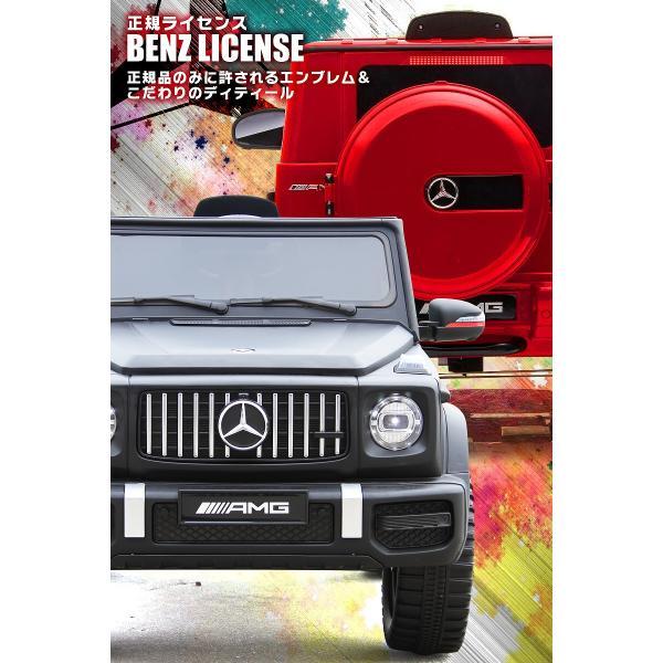乗用玩具 乗用ラジコン BENZ G63 AMG Large Size メルセデスベンツ Gクラス ライセンス 乗用ラジコンカー 電動ラジコン 乗用ラジコンカー BBH-0003 mobimax2 05